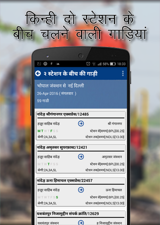 Indian Rail Hindi - u092du093eu0930u0924u0940u092f u0930u0947u0932 7.3 screenshots 7