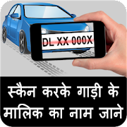 RTO Vehicle Information India