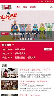 香港開電視 Hong Kong Open TV - Google Play 應用程式