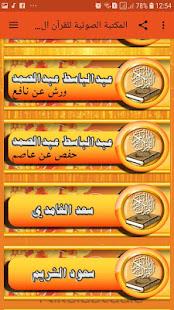 Download المكتبة الصوتية للقرآن الكريم Quran mp3 For PC Windows and Mac apk screenshot 1