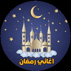 اديني رمضان نغم العرب