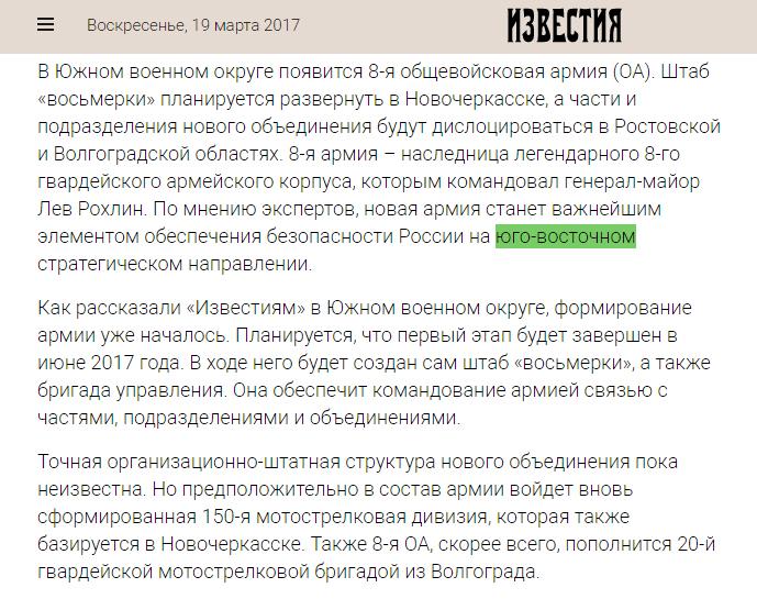 Знаменательная опечатка в «Известиях»