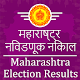 Maharashtra Election Results for PC-Windows 7,8,10 and Mac