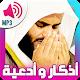 ادعية و اذكار المسلم بالصوت apk