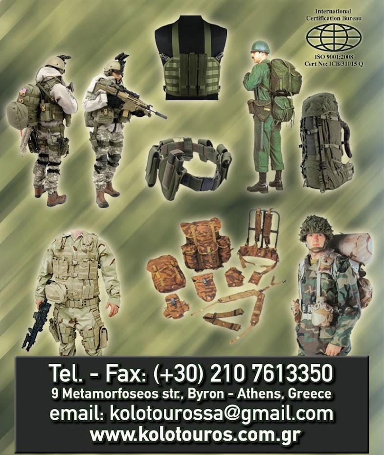 Κολοτούρος Α.Ε. Στρατιωτικά Είδη | Kolotouros S.A. Military Products