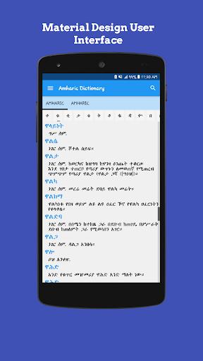 PC u7528 Amharic Dictionary u12e8u12a0u121bu122du129b u1218u12ddu1308u1260 u1243u120bu1275 2