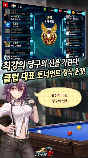 ub2f9uad6cuc758 uc2e0 1.80.0 screenshots 8