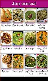 keerai recipes tamil - náhled