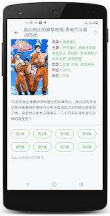 Download 妮可动漫-第三方APP For PC Windows and Mac apk screenshot 5
