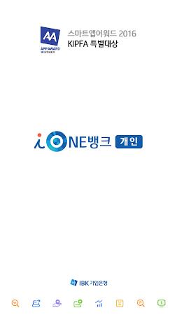 i-ONE뱅크 by IBK기업은행 1.3.7 screenshot 878349