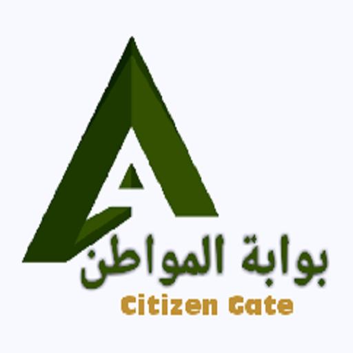 بوابة المواطن