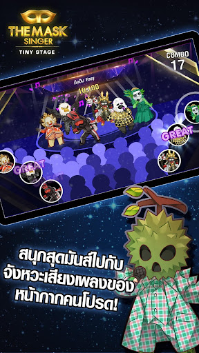 The Mask Singer - Tiny Stage 1.20.0 screenshots 3
