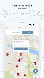 Download Красное&Белое — магазин, акции For PC Windows and Mac apk screenshot 3