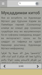 Аҳкоми исломӣ - náhled
