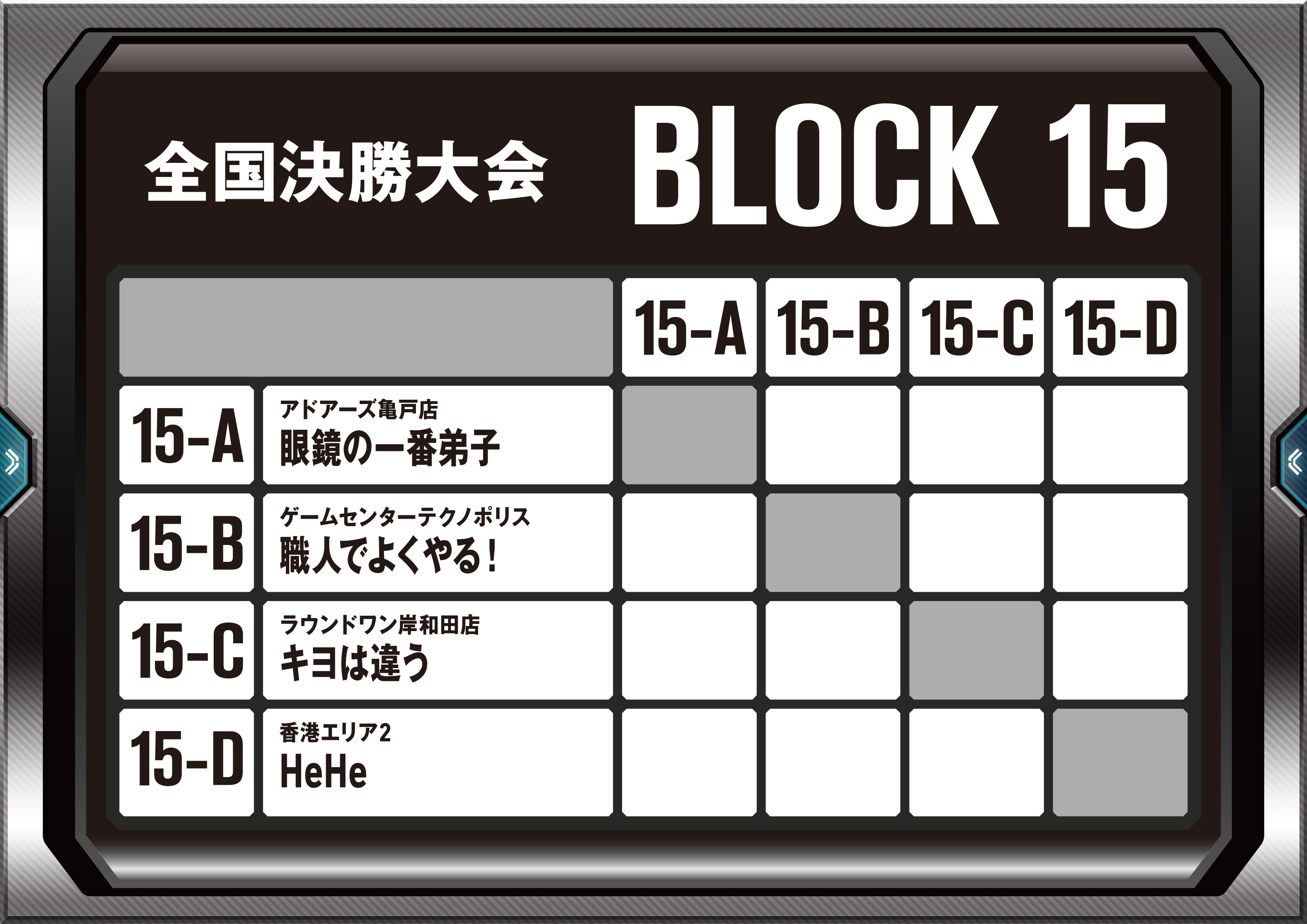 リーグ対戦表ボード書き出し用9_18