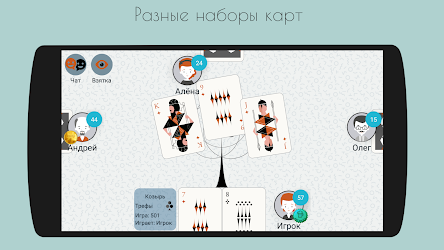 Деберц 2.0 APK Download – Free Card GAME for Android 8