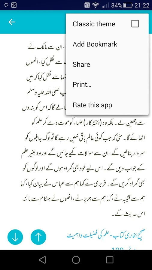 Sahih Bukhari Urdu Hadith Book- screenshot