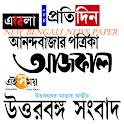 Bengali News Paper New icon