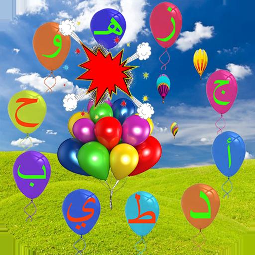 لعبة البالونات : الحروف
