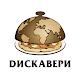 Дискавери | Кобрин APK