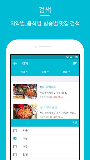 맛집지도 - TV맛집 검색 2.7.3 screenshots 3