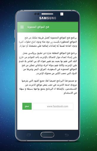 玩通訊App|فتح المواقع المحجوبة免費|APP試玩