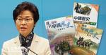 林鄭:培養學生認識國家歷史 學校應有之責