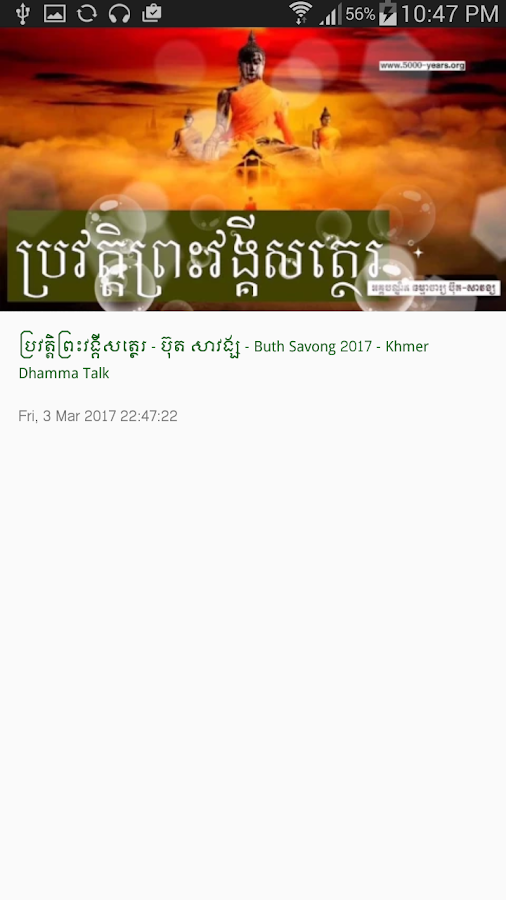 Buth Savong Video- screenshot