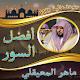 ماهر المعيقلي تلاوة لأفضل سور القرآن بدون نت Download on Windows