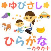 Pointing the hiragana