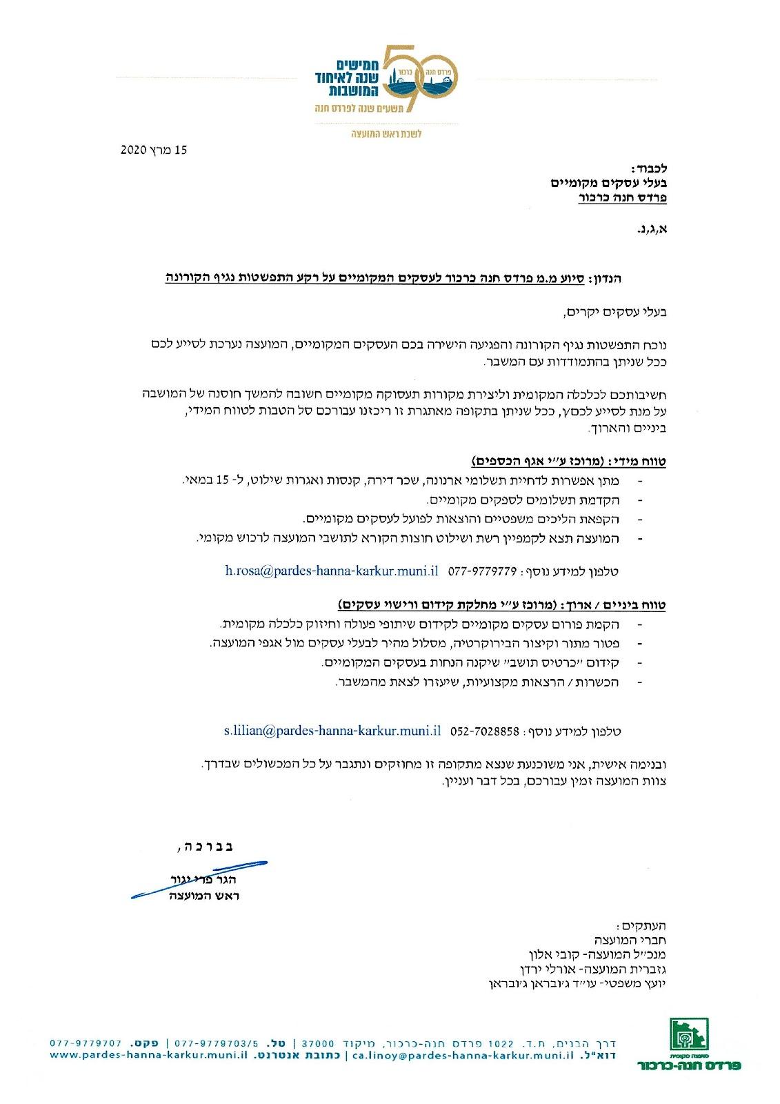 מכתב ראש המועצה לעסקים המקומיים