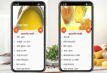 Dressing recipes in bangali apps on google play screenshot image forumfinder Images