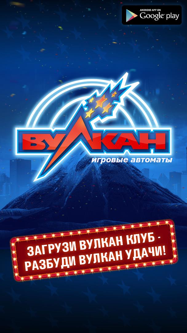 вулкан клуб игровые автоматы