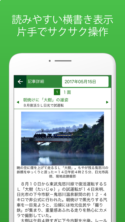 下野新聞電子版- screenshot