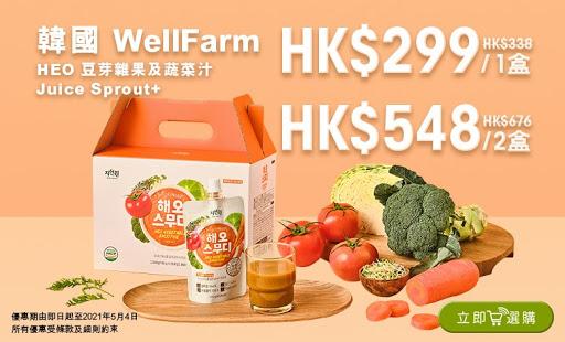 韓國WellFarm---HEO-豆芽雜果及蔬菜汁Juice-Sprout+_760X460.jpg
