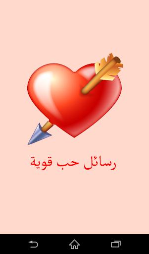 رسائل حب قوية