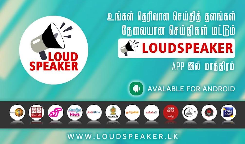 Loudspeaker | Courier Boys | Tamil News Website | Tamil News Paper in Sri Lanka