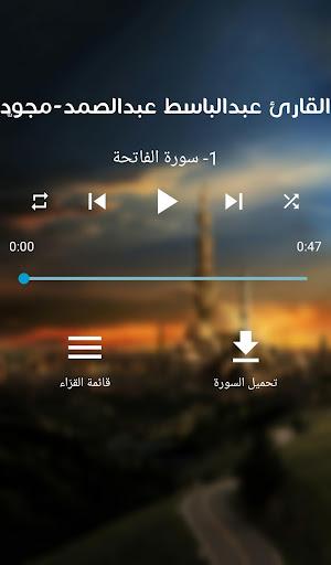 القارئ عبدالباسط عبدالصمد مجود