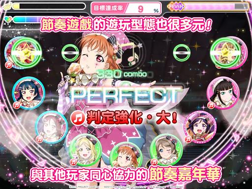 Love Live! School idol festival - u97f3u6a02u7bc0u594fu904au6232 7.1.0 screenshots 19