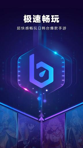 biubiu Booster – Game acceleration 1.6.0 screenshots 1