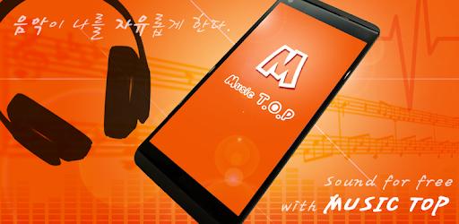 뮤직탑 - 무료음악듣기,최신가요,인기가요,노래가사 for PC