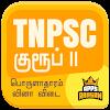TNPSC Group II Indian Economy Quiz Exam Test Tamil APK