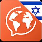 Impara l'ebraico gratis icon
