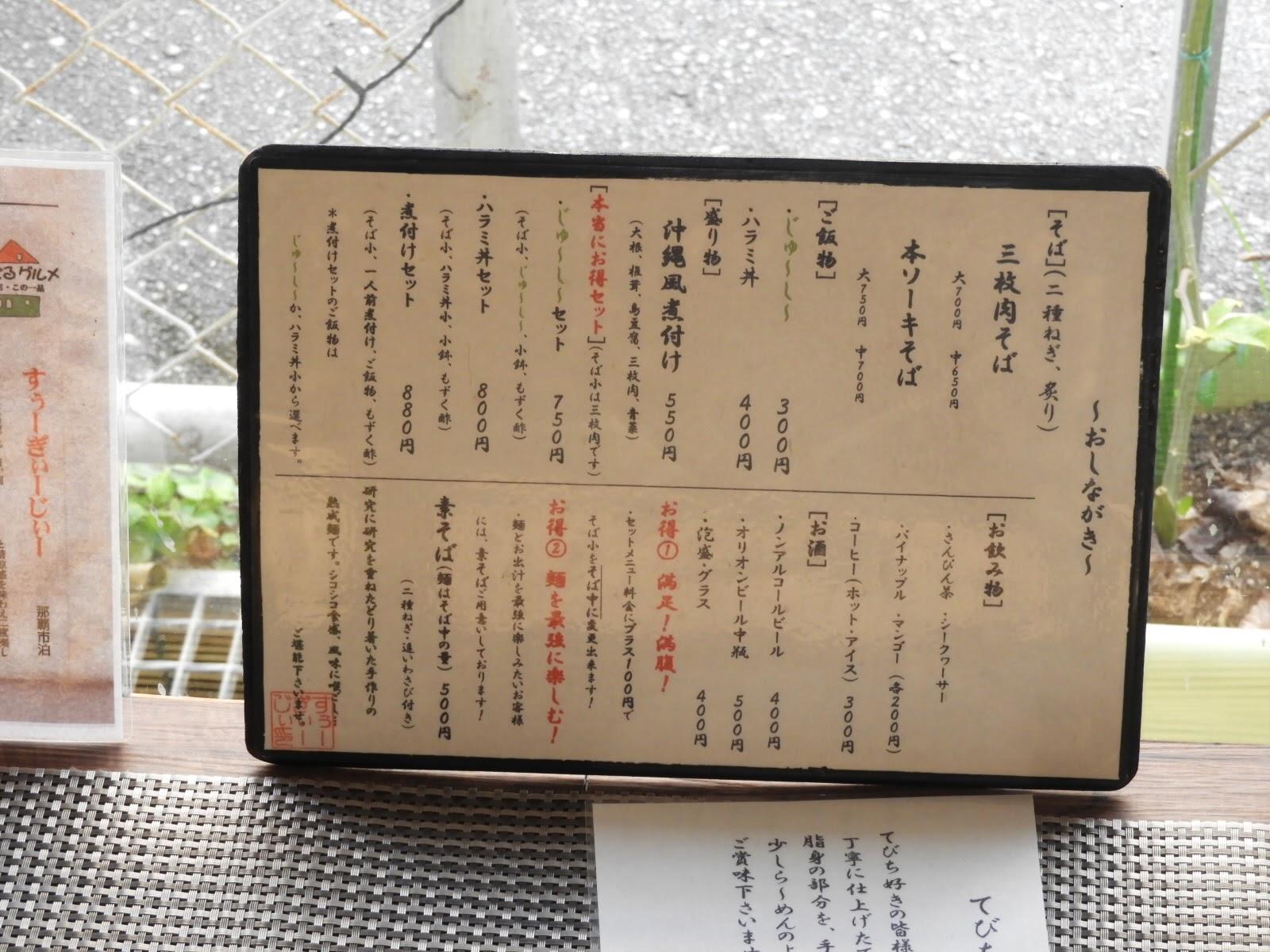 Photo: 2017/01/25 すぅーぎぃーじぃー・テーブル上のメニュー