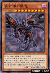 真紅眼の闇竜