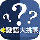 謎語大挑戰 for PC-Windows 7,8,10 and Mac