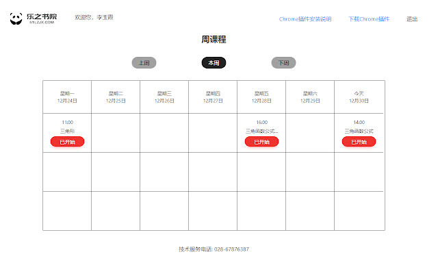 shuyuan Web Screensharing file