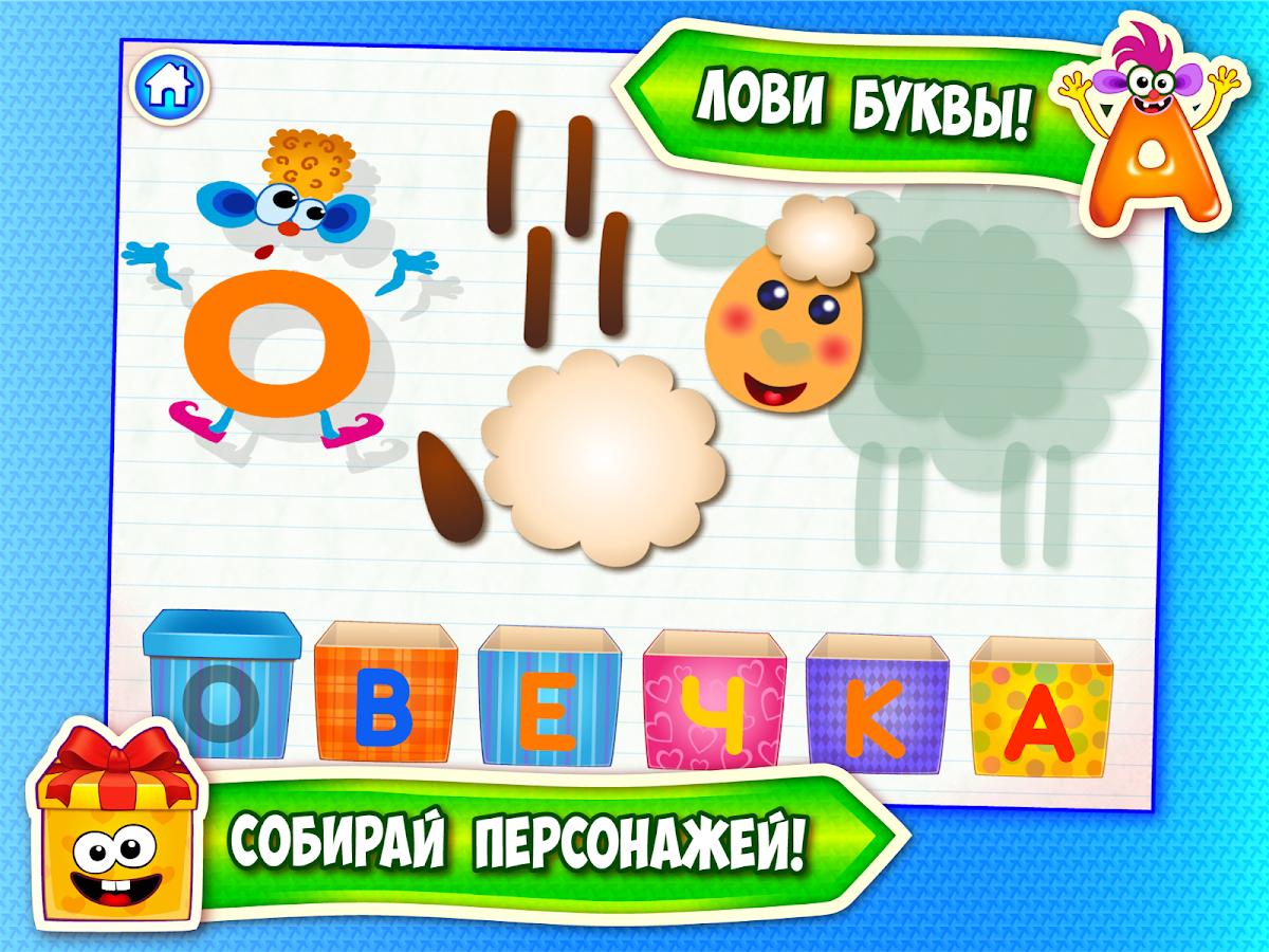 развивающие игры учим алфавит