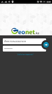 Geonet.kz - GPS мониторинг- screenshot thumbnail