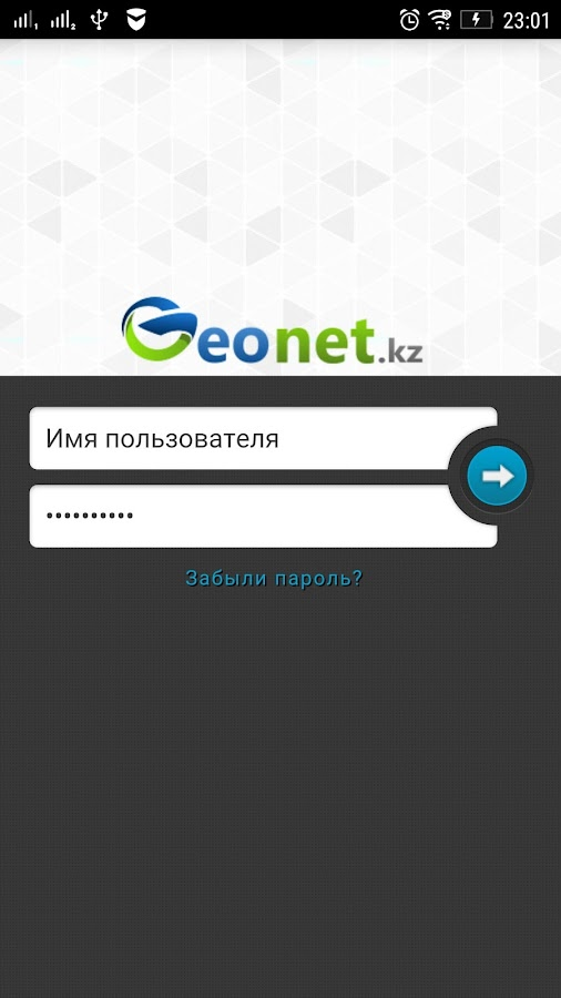 Geonet.kz - GPS мониторинг- screenshot